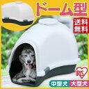 ≪送料無料≫ドーム型犬舎 グレー/グリーン USD-950 犬小屋 屋外 室外犬 ハウス ペットハウス ドッグハウス ペット 犬…