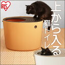 《最安値に挑戦!》猫 トイレ 上から猫トイレ PUNT-530 ホワイト オレンジアイリスオーヤマ 散らからない 掃除 フルカ…