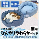 【最大400円クーポン有】 デニム調のひんやりやわらかベッド 猫用 ペットベッド 夏用 クール 小型犬用 丸型 ベット S…