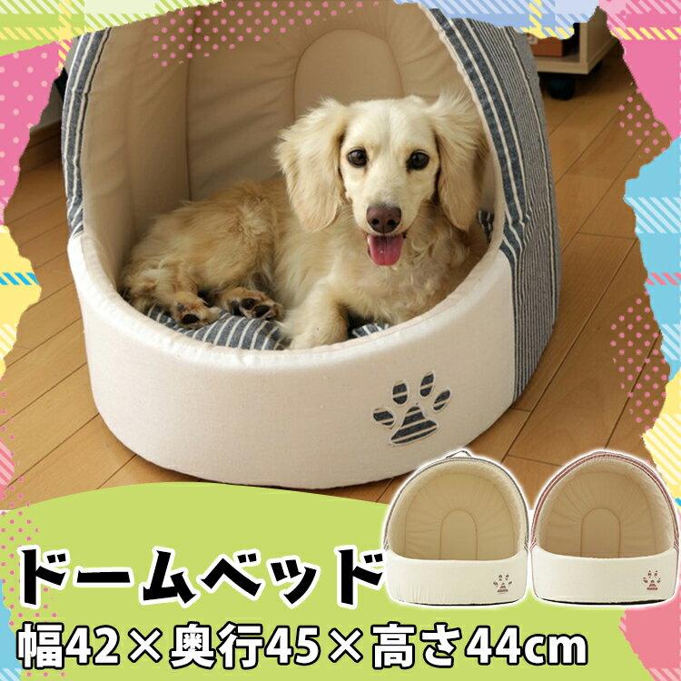 【エントリーでポイント最大4倍】ペット ベッド ドームベッド レッド ブラウン グレー 通年 通年ベッド かわいい 可愛い 犬 猫 ペットベッド【D】 楽天 あす楽