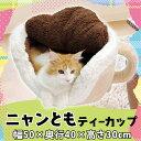 《350円OFFクーポン有》ニャンともティーカップ送料無料 あったか ペットベッド 猫用ベッド 犬用ベッド 小型犬 春用 …