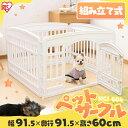 犬 サークル ペット サークル ペットサークル CI-604E W/D ホワイト/ベージュ ペット ペットケージ ペットサークル 室…