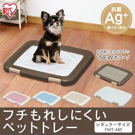 [あす楽対象] 《最安値に挑戦!》犬 トイレ フチもれしにくいペットトレー FMT-485 ミルキーピンク ミルキーブルー ミルキーブラウンペットトレー ペットトイレ 消臭 アイリスオーヤマ 楽天