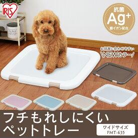 [あす楽対象] 犬 トイレ アイリスオーヤマ フチもれしにくいペットトレー FMT-635 ミルキーピンク ミルキーブルー ミルキーブラウン[ペットトレー ペットトイレ 消臭] 楽天