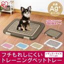 【クーポン配布中!】 犬 トイレ アイリスオーヤマ フチもれしにくいトレーニングペットトレー FTT-485 ミルキーピン…