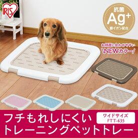 [あす楽対象] 犬 トイレ アイリスオーヤマ フチもれしにくいトレーニングペットトレー FTT-635 ミルキーピンク ミルキーブルー ミルキーブラウン[ペットトレー ペットトイレ 消臭] 楽天