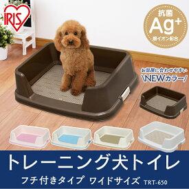 犬 トイレ ワイド アイリスオーヤマ トレーニング犬トイレ TRT-650 ミルキーピンク ミルキーブルー ミルキーブラウン本体 トイレタリー 犬トイレ トイレ犬 しつけ フチ 楽天