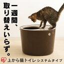 【クーポン配布中!】 上から猫トイレ システムタイプ 猫 トイレ PUNT-530S ネコトイレ 猫トイレ 猫 トイレ 猫用 フタ…