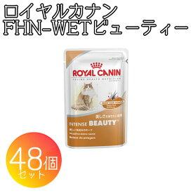 [ロイヤルカナン 猫]ロイヤルカナン FHN-WET ビューティー 48個セット[AA]【D】 [ロイヤルカナン 猫 ウエット キャットフード ネコ ] 楽天