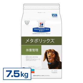 療法食 ヒルズ プリスクリプションダイエット食事療法食 メタボリックス 7.5kg【D】犬 ドライフード ドッグフード 楽天 【◆】