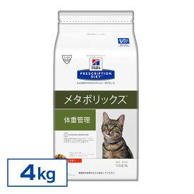 [キャットフード サイエンス]《療法食》(猫用)ヒルズ プリスクリプションダイエット食事療法食 メタボリックス 4kg【D】(猫/キャットフード/ドライフード) 楽天