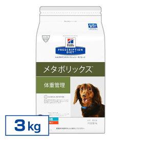 [ドッグフード ヒルズ]《療法食》(犬用)ヒルズ プリスクリプションダイエット食事療法食 メタボリックス 3kg【D】(犬/ドッグフード/ドライフード) 楽天