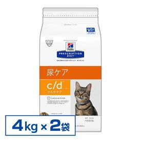 《最安値に挑戦!》 療法食 c/d 4kg×2個セット(普通粒)サイエンスダイエットFLUTD 猫下部尿路疾患 食事療法ヒルズ プリスクリプションダイエット 食事療法食 c/d マルチケア cd 楽天
