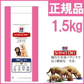 【最大500円クーポン有】 サイエンス ダイエット シニア 小型犬用 高齢犬用 1.5kg[TP]【TC】 楽天