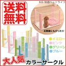 カラーサークルCLS-960ピンク・イエロー・ブルー・グリーン