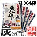 【40%OFF】炭の猫砂お徳用7L4袋セット