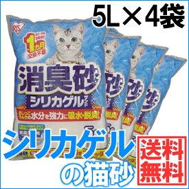 【4袋セット】猫砂 消臭砂シリカゲルサンド SGS-50 5L×4袋セットネコ砂 ねこ砂 アイリスオーヤマ 脱臭 鉱物 脱臭 セット まとめ買い 消臭 アイリス 猫の砂 楽天≪現在の当店オススメ≫