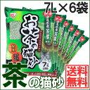 【25日★ポイント2倍】 【あす楽】 猫砂 おから 流せる お茶の猫砂 OCN-70N 7L×6袋ネコ砂 トイレタリー用品 トイレ用…