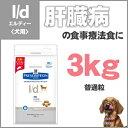 [ドッグフード ヒルズ][肝臓サポート]-肝臓病の食事療法に-【犬】ヒルズ プリスクリプションダイエット 食事療法食 l/d 3kg(普通粒)【D】 楽天