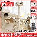 【送料無料】キャットタワー据え置きQQ80145ハンモック付[据え置き・猫タワー・ねこタワー・キャットランド・爪とぎ]【D】【RCP】