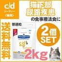 [キャットフード サイエンス][療法食 cd]-FLUTD(猫下部尿路疾患)の食事療法に-【送料無料】【数量限定】【猫】ヒルズ …