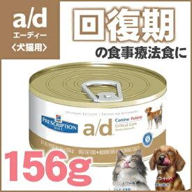 [あす楽対象] [ドッグフード ヒルズ][ヒルズ a/d 缶]-回復期の食事療法に-【犬】【猫】ヒルズ プリスクリプションダイエット 食事療法食 a/d缶 156g【D】※リニューアルしました※ 楽天