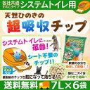 【最大500円クーポン配布中】[猫砂 ひのき]【送料無料】超吸収ひのきチップ 7L×6袋セット[EC]【D】[猫砂 ヒノキ ネコ…