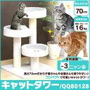 【当店一押し】【送料無料】キャットタワー 据え置き QQ80128 肉球ステップ ホワイト[キャットタワー 猫タワー 運動不…