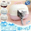 【27日2時〜24hポイント5倍】猫 トイレ 脱臭ワイド猫トイレ WNT-510ミルキーピンク ミルキーブルー ミルキーブラウン …