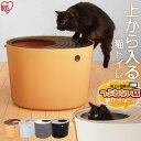 【最大500円クーポン有】 《最安値に挑戦!》猫 トイレ 上から猫トイレ PUNT-530 ホワイト オレンジアイリスオーヤマ …