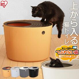 《3/1迄10%OFFクーポン配布中》《最安値に挑戦!》猫 トイレ 上から猫トイレ PUNT-530 ホワイト オレンジアイリスオーヤマ 散らからない 掃除 フルカバー ネコトイレ ネコ 上から 上から入る 上から入る猫トイレ 上から猫トイレ ボックス BOX