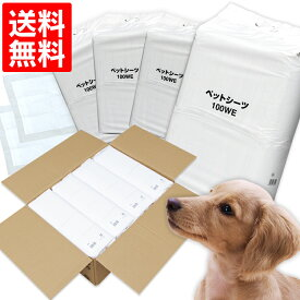 [あす楽対象] 薄型 ペットシーツ レギュラー ワイド レギュラー 800枚/ペットシーツ ワイド 400枚犬 ペットシート トイレシート 業務用 大容量 まとめ買い 楽天 シーツ 薄型シーツ 薄型ペットシーツ
