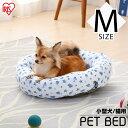 【あす楽対象】 犬 小型犬 犬用 猫 猫用 ベッド カドラー かわいい ペット用クールソファベッド ひんやり 丸型 PCSB19…