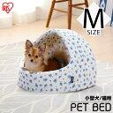 【新作ベッド★3%OFFクーポン有】 犬 小型犬 犬用 猫 猫用 ベッド カドラー かわいい ペット用クールドームベッド ひ…