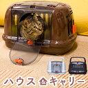 犬 キャリーケース 猫 キャリーバッグ ペットキャリー ペット キャリー 犬 ハウス&キャリー P-HC480ホワイト ブラウ…