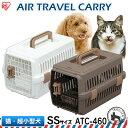 【5%OFFクーポン対象!】犬 キャリー ペットキャリー ペット キャリー 犬 飛行機 犬 エアトラベルキャリー ATC-460 小…