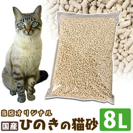 猫砂 ひのき ひのきの猫砂 流せる 8L固まる 燃やせる ひの木 ヒノキ トイレタリー用品 猫用品 おから 猫 ネコ砂 脱臭 水洗トイレ 猫の砂 楽天