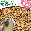 《最安値に挑戦!》 木質ペレット 猫砂 33L (20kg) システムトイレ向け 木製 木 ネコ砂 ねこ砂 ペレット 燃料 ペレ…