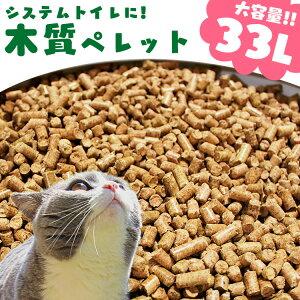 猫砂木質ペレット 猫砂 33L (20kg) システムトイレ向け 木製 木 ネコ砂 ねこ砂 ペレット 燃料 ペレットストーブ システムトイレ【TD】※取り寄せ品です※代引き不可※ 楽天 ≪現在の当店オ