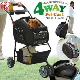 [あす楽対象] ペット カート 折りたたみ 多頭 小型犬 犬 4WAYペットカート FPC-920ペットカート お出かけ キャリー ドライブ カート ペット 犬 猫 アイリスオーヤマ ショルダー 介護 散歩 おでかけ 通院 楽天