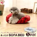 [あす楽対象]犬 ベッド 猫 ベッド 冬 カドラ— ペットベッド ソファベッド角型 PSKK450 Sサイズ ホワイト レッド送料…