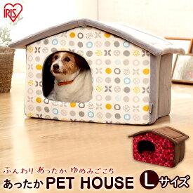 犬 ハウス 猫 ベッド ペット ベッドペットハウス PHK720 Lサイズ 犬 ベッド 冬 ハウス 中型犬 ドッグ 猫 キャット 北欧 模様 大型 寝床 かわいい おしゃれ アイリスオーヤマ ホットカーペット対応