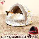 [あす楽対象] 犬 猫 ペット ベッド ペット ドームベッド PBDK410 Sサイズ送料無料 犬 ベッド 冬 ドーム ハウス ドッグ…