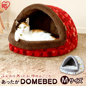 犬 猫 ペット ベッド ペットドームベッド PBDK480 Mサイズ 犬 ベッド ドーム ハウス ドッグ 猫 キャット 模様 寝床 かわいい アイリスオーヤマ ホットカーペット対応 犬 ベッド 冬