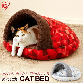 猫 ベッド 冬 キャット ベッド ペット ベッドキャットベッド PCBK550 ホワイト レッド 猫 キャット 猫 ベッド おしゃれ 模様 寝床 かわいい アイリスオーヤマ ホットカーペット対応 あったか