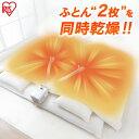【あす楽】 布団乾燥機 ふとん乾燥機 カラリエ ツインノズル FK-W1 布団 乾燥 乾燥機 カラリエ 湿気 カビ 布団乾燥機 …