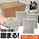 《最安値に挑戦中!》【3袋セット】猫砂 がっちり 固まる ベントナイトの猫砂 10L×3袋ネコ砂 ねこ砂 砂 ベントナイト…