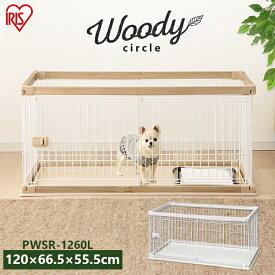 《最安値に挑戦中!》犬 ケージ ゲージ サークル ケージ 木製風 ペットサークル ウッディサークル PWSR-1260L ホワイト ナチュラルしつけ トイレ 木目調 木目 アイリスオーヤマ 室内 多頭飼い 小型犬 中型犬 簡単組立 ゲージ 犬