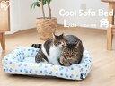 犬 ベッド ペットベッド ペット用クールソファベッド角型Lサイズ PCSB-20L ペット用クールベッド ペットベッド ハウス…