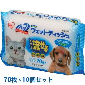 流せる ウェットティッシュ 700枚(70枚×10個)ペット なめても安心犬 おでかけ お出かけ 犬 猫トイレに流せる 足 おしり 口 耳 目のまわり 顔 銀イオン 除菌 ノンアルコール 無香料 PNWT-2P アイリスオーヤマ 楽天